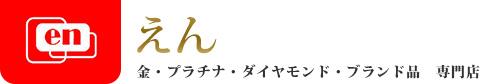 えん 金・プラチナ・ダイヤモンドブランド品専門店